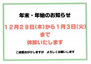 松井医院 年末・年始のお知らせ