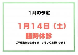 松井医院 1月の予定
