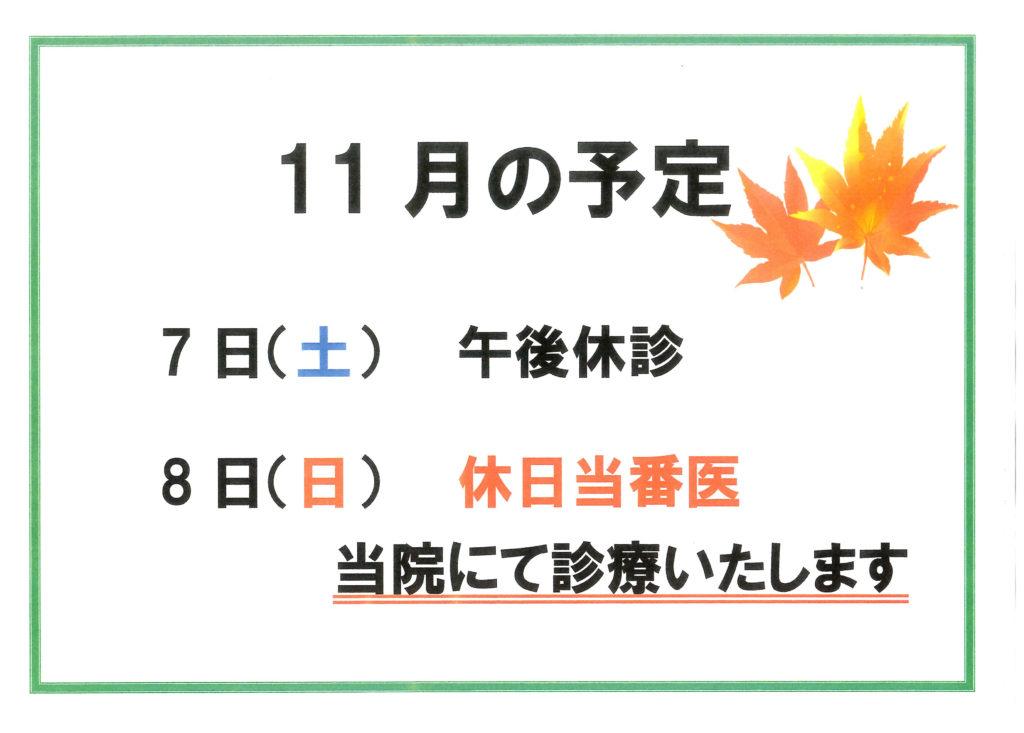 松井医院 11月の予定